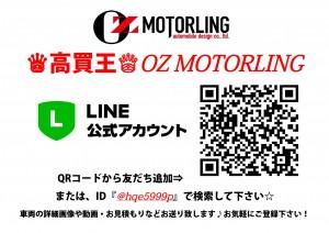LINEアカウント案内_page-0001